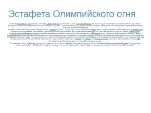 Эстафета Олимпийского огня ЭстафетаОлимпийского огняначалась в Москве7 окт