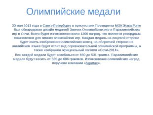 Олимпийские медали 30 мая 2013 года вСанкт-Петербургев присутствии Президен
