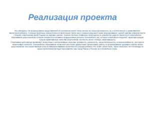 Реализация проекта Мы убеждены, что формирование представлений об олимпизме м