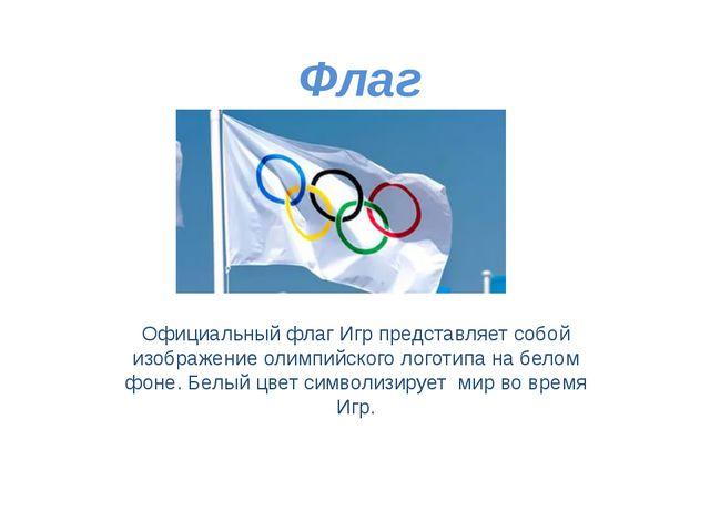 Флаг Официальный флаг Игр представляет собой изображение олимпийского логотип...