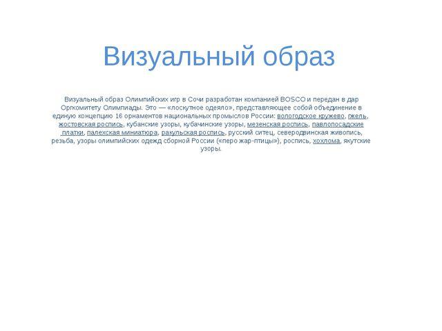 Визуальный образ Визуальный образ Олимпийских игр в Сочи разработан компанией...