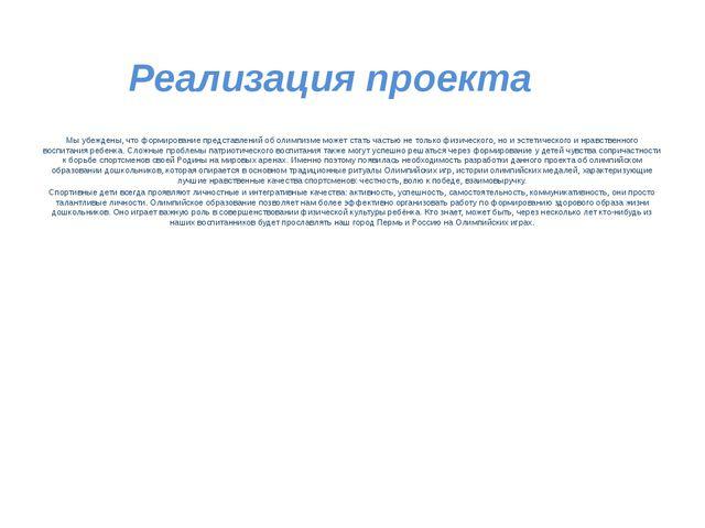 Реализация проекта Мы убеждены, что формирование представлений об олимпизме м...