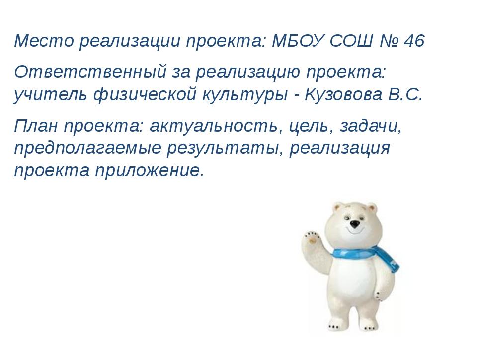 Место реализации проекта: МБОУ СОШ № 46 Ответственный за реализацию проекта:...