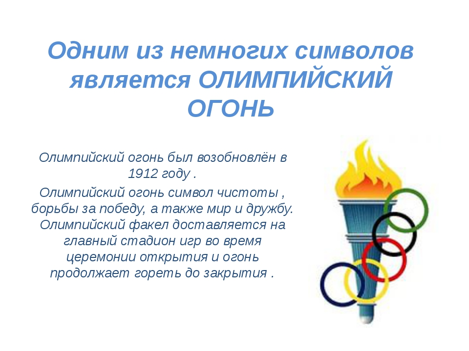 Одним из немногих символов является ОЛИМПИЙСКИЙ ОГОНЬ Олимпийский огонь был в...