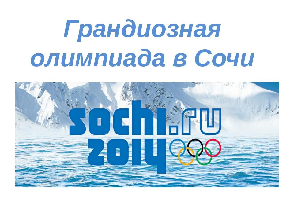 Грандиозная олимпиада в Сочи
