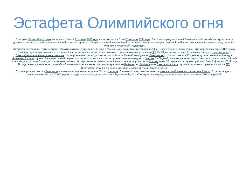 Эстафета Олимпийского огня ЭстафетаОлимпийского огняначалась в Москве7 окт...
