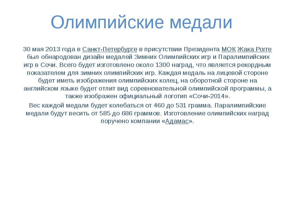 Олимпийские медали 30 мая 2013 года вСанкт-Петербургев присутствии Президен...