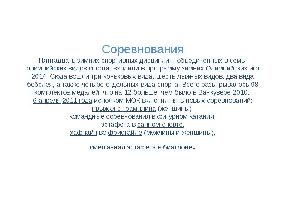 Соревнования Пятнадцать зимних спортивных дисциплин, объединённых в семьоли...
