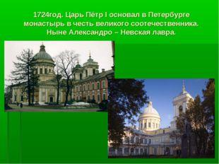 1724год. Царь Пётр I основал в Петербурге монастырь в честь великого соотечес