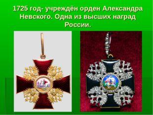 1725 год- учреждён орден Александра Невского. Одна из высших наград России.