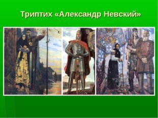 Триптих «Александр Невский»