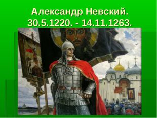 Александр Невский. 30.5.1220. - 14.11.1263.
