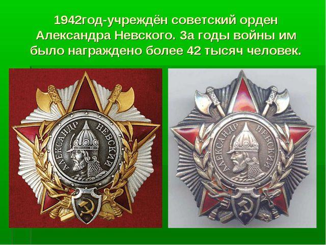 1942год-учреждён советский орден Александра Невского. За годы войны им было н...