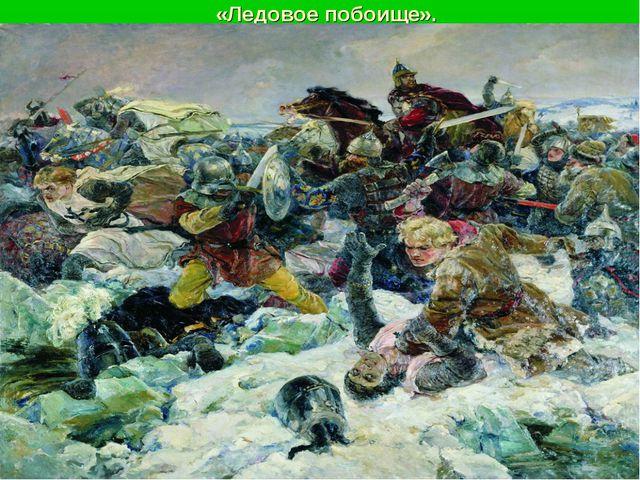 «Ледовое побоище».