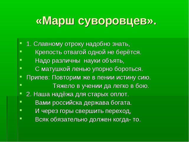 «Марш суворовцев». 1. Славному отроку надобно знать, Крепость отвагой одной н...