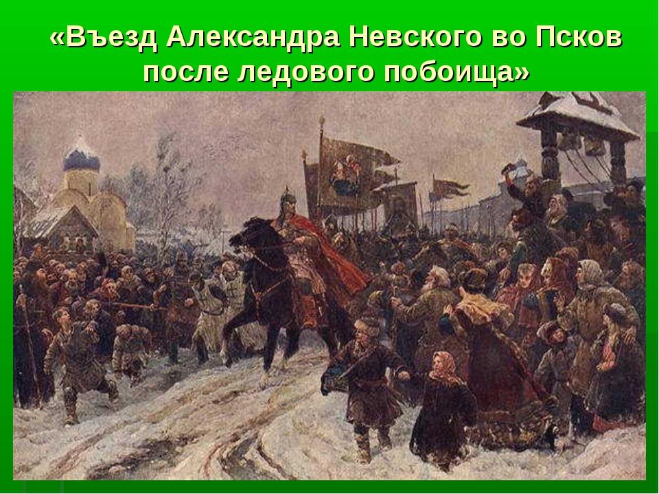 «Въезд Александра Невского во Псков после ледового побоища»