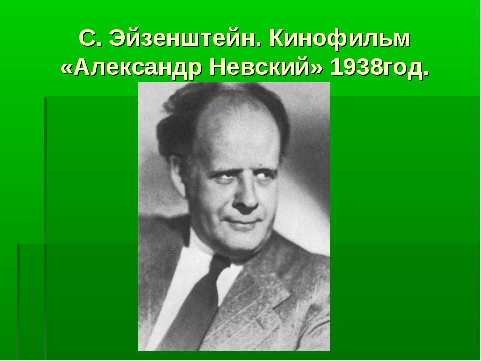 С. Эйзенштейн. Кинофильм «Александр Невский» 1938год.