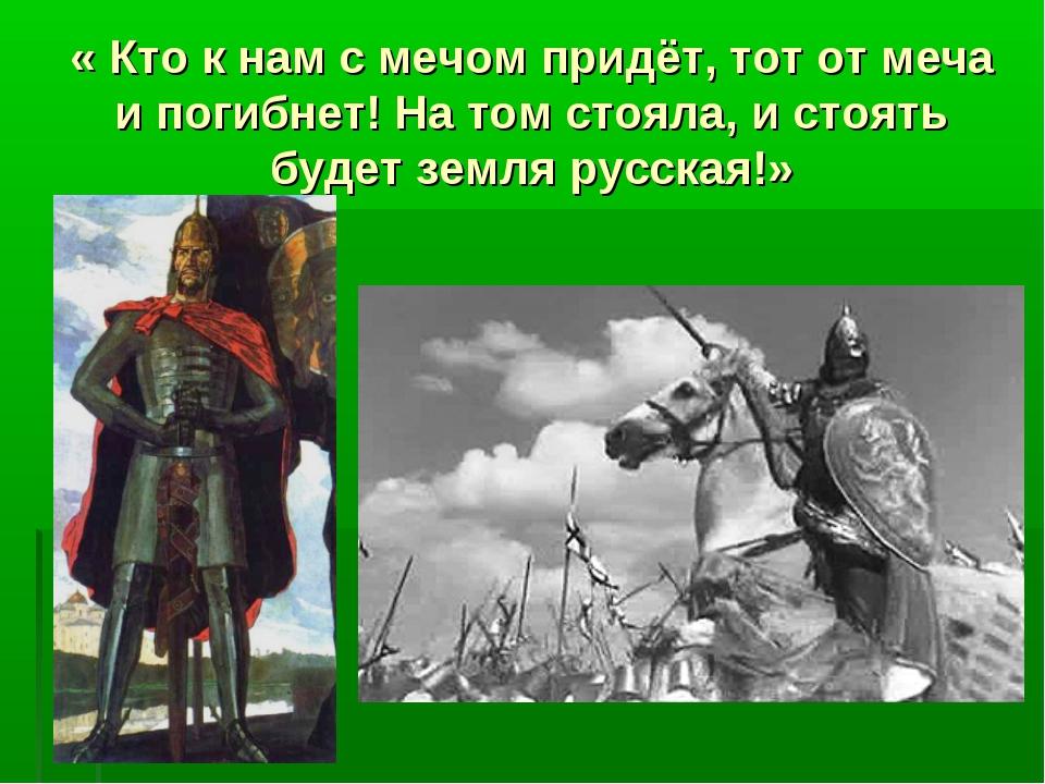 « Кто к нам с мечом придёт, тот от меча и погибнет! На том стояла, и стоять б...