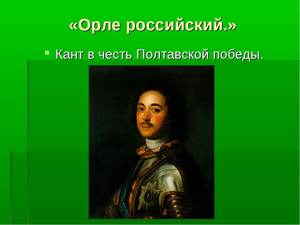 «Орле российский.» Кант в честь Полтавской победы.