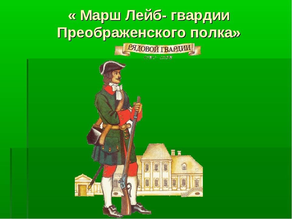 « Марш Лейб- гвардии Преображенского полка»