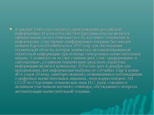 4 декабря 1948 года считается днем рождения российской информатики. И хотя в