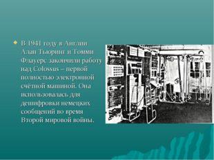 В 1941 году в Англии Алан Тьюринг и Томми Флауерс закончили работу над Coloss