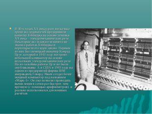 В 40-х годах XX века сразу несколько групп исследователей предприняли попытку