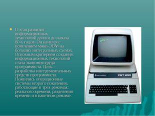 II этап развития информационных технологийдлился до начала 80-х годов. Он на