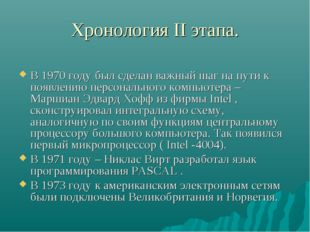 Хронология II этапа. В 1970 году был сделан важный шаг на пути к появлению пе