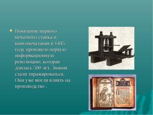 Появление первого печатного станка и книгопечатания в 1445 году произвело пер