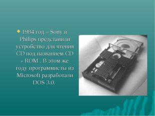1984 год – Sony и Philips представили устройство для чтения CD под названием