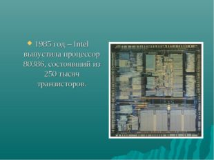 1985 год – Intel выпустила процессор 80386, состоявший из 250 тысяч транзисто