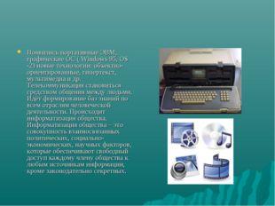 Появились портативные ЭВМ, графические ОС ( Windows 95, OS -2) новые технолог