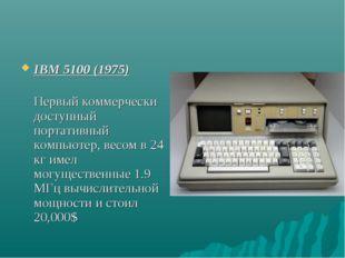 IBM 5100 (1975) Первый коммерчески доступный портативный компьютер, весом в 2