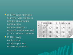 В 1774 году Филипп-Малтус Хан собрал и продал небольшое количество калькулято