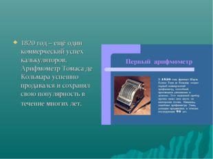 1820 год – ещё один коммерческий успех калькуляторов. Арифмометр Томаса де Ко