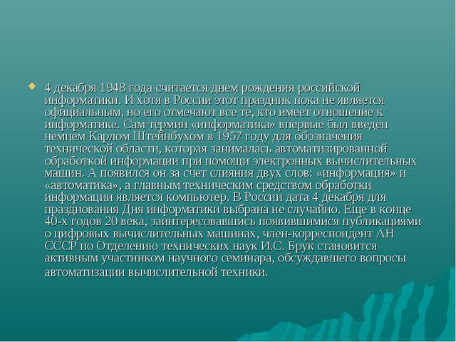 4 декабря 1948 года считается днем рождения российской информатики. И хотя в...