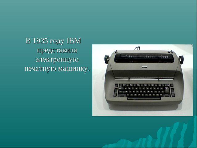 В 1935 году IBM представила электронную печатную машинку.