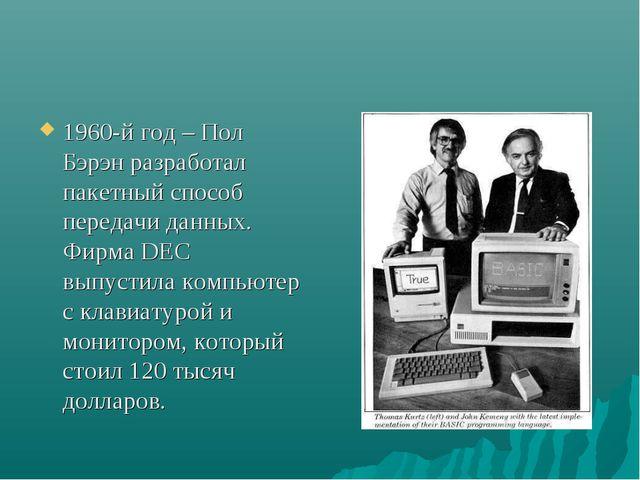 1960-й год – Пол Бэрэн разработал пакетный способ передачи данных. Фирма DEC...