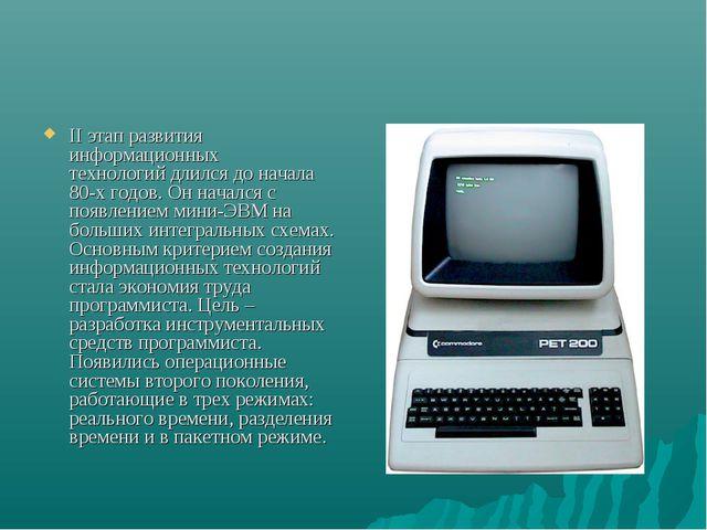 II этап развития информационных технологийдлился до начала 80-х годов. Он на...