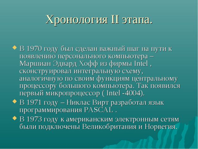 Хронология II этапа. В 1970 году был сделан важный шаг на пути к появлению пе...