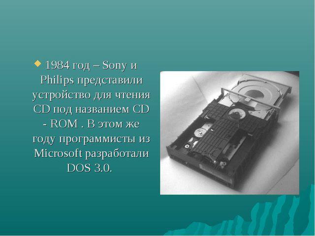 1984 год – Sony и Philips представили устройство для чтения CD под названием...