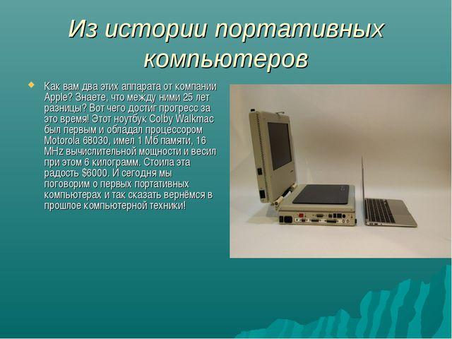 Из истории портативных компьютеров Как вам два этих аппарата от компании Appl...