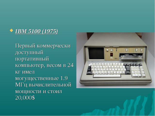 IBM 5100 (1975) Первый коммерчески доступный портативный компьютер, весом в 2...