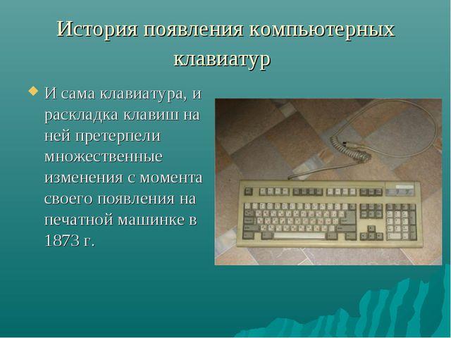 История появления компьютерных клавиатур И сама клавиатура, и раскладка клави...