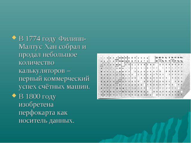 В 1774 году Филипп-Малтус Хан собрал и продал небольшое количество калькулято...