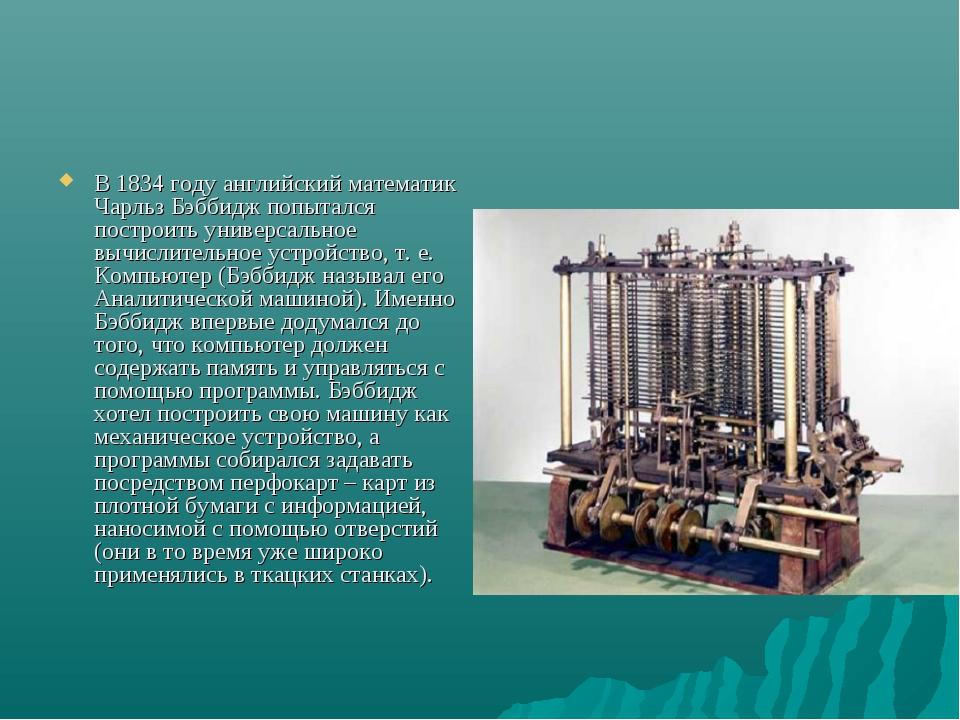 В 1834 году английский математик Чарльз Бэббидж попытался построить универсал...