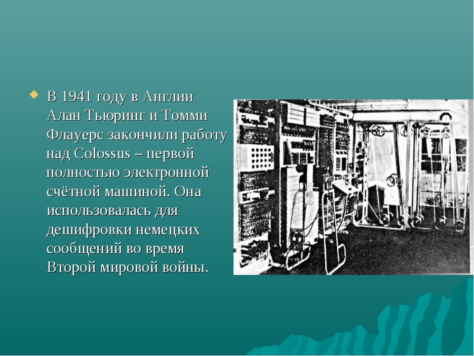 В 1941 году в Англии Алан Тьюринг и Томми Флауерс закончили работу над Coloss...
