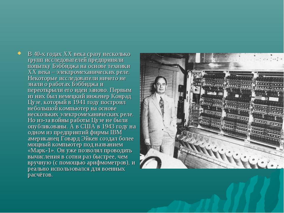 В 40-х годах XX века сразу несколько групп исследователей предприняли попытку...