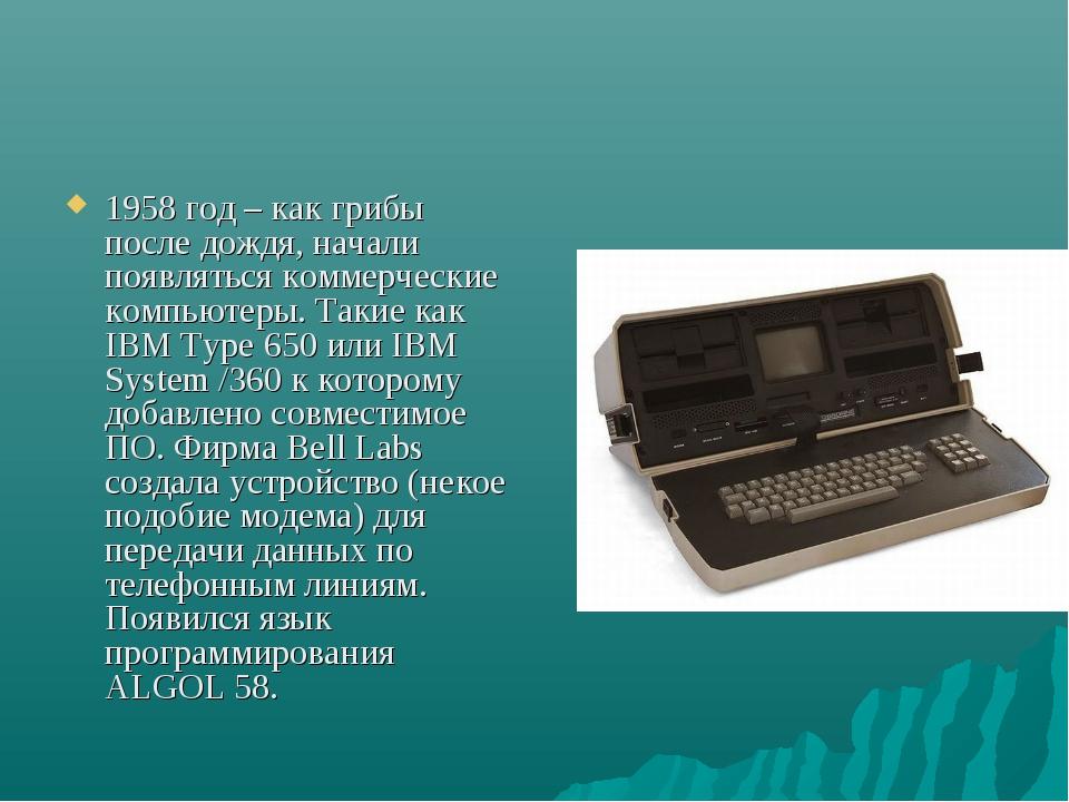 1958 год – как грибы после дождя, начали появляться коммерческие компьютеры....